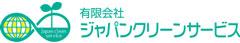 ジャパンクリーンサービス